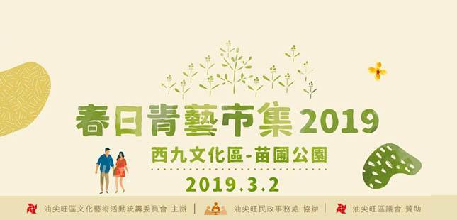 春日青藝市集2019 .3月2日與眾同樂!