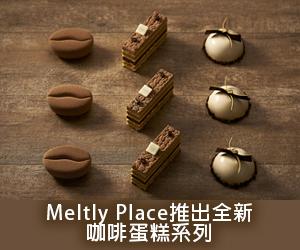 Meltly Place推出全新咖啡蛋糕系列
