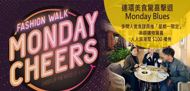銅鑼灣Fashion Walk 「MONDAY CHEERS」 連環美食驚喜擊退Monday Blues