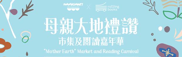 黃金海岸商場X MAMASMART X Rolling Books呈獻