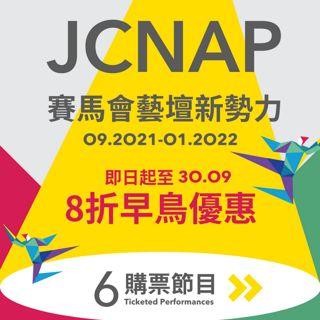 香港藝術發展局主辦賽馬會藝壇新勢力9月起再度回歸