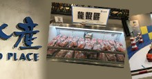 nine seafood banner