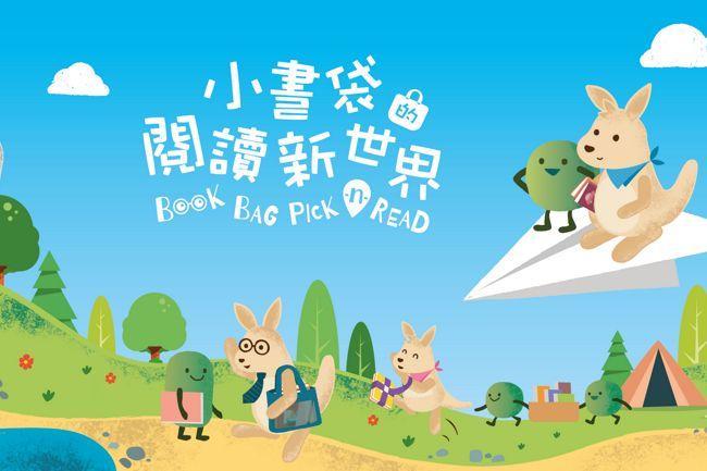 香港公共圖書館「共享‧喜閱新時代 – 喜閱密碼@LIBRARY」第二浪