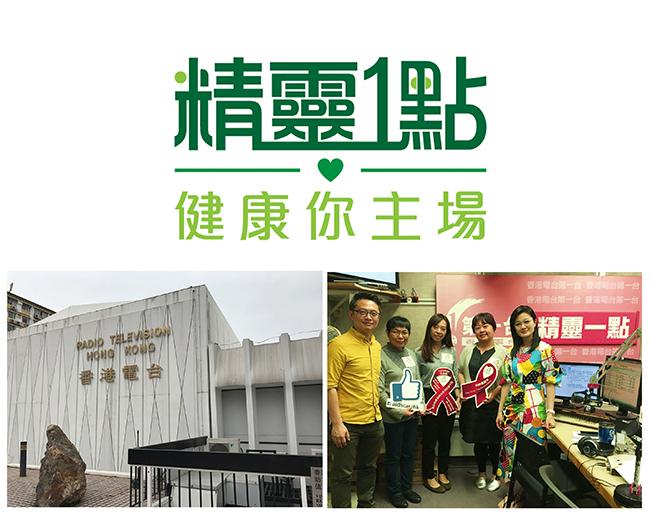 参与香港电台节目「精灵一点」