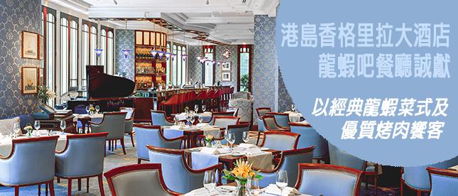 港島香格里拉大酒店龍蝦吧餐廳誠獻全新單點菜譜