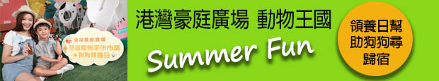 港湾豪庭广场「动物王国Summer Fun」