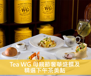 Tea WG 呈獻母親節奢華盛饌及四款茶點