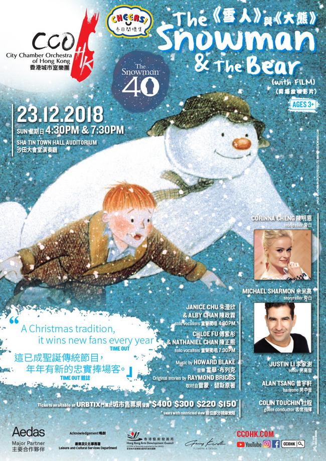 香港城市室内乐团《雪人》与《大熊》