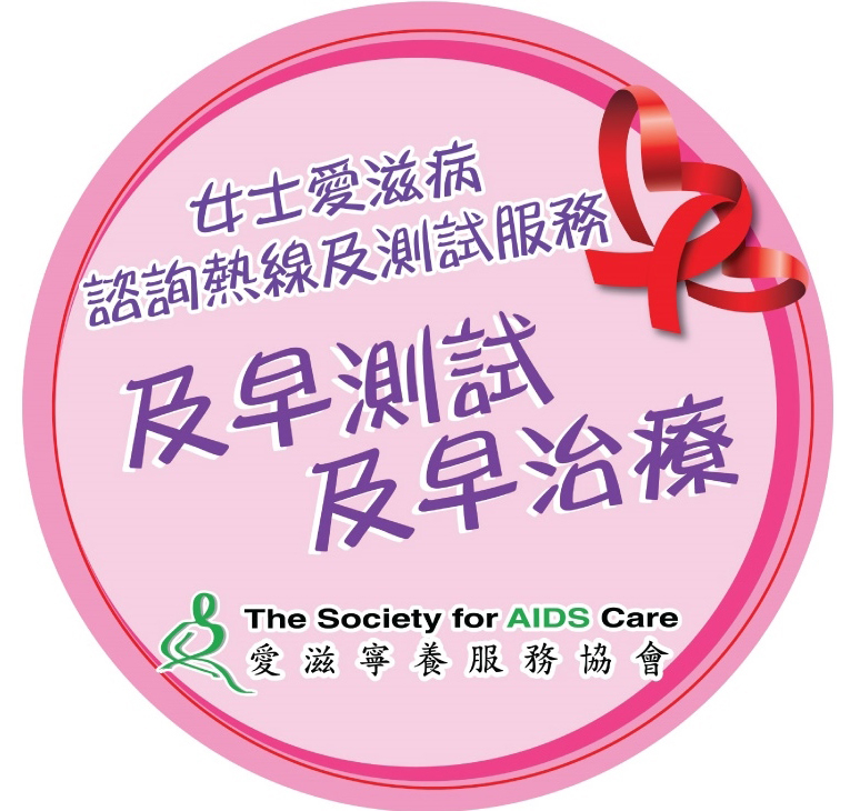 女士愛滋病諮詢熱線及免費 測試服務