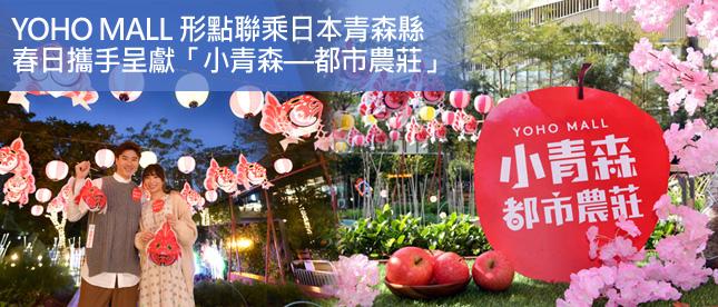 YOHO MALL形點聯乘日本青森縣   春日攜手呈獻「小青森—都市農莊」